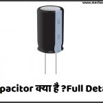 Capacitor क्या है ?इसकी Working और Types,Uses In Hindi