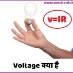 Voltage क्या है ? और इसका S.I मात्रक,मापन