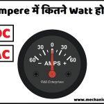 1 Ampere में कितने Watt होते है Full Detail