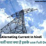 Alternating Current क्या है?आवृति,उपयोग हिंदी में
