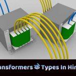 Transformers के प्रकार In Hindi