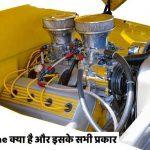 Engine क्या है ?और इसके प्रकार