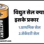 विद्युत सेल क्या है और इसके प्रकार Electric cell In Hindi