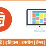 HTML क्या है | इसकी फाइल कैसे बनाएं | इतिहास