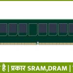 RAM किसे कहते है | इसके प्रकार S RAM,D RAM