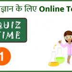 रसायन विज्ञान के लिए Online फ्री टेस्ट-1