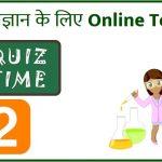 Chemistry Quiz Online Test – 2