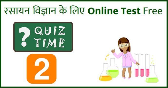 chemistry quiz in hindi 2