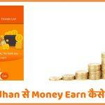 Roz dhan से Money Earn करें
