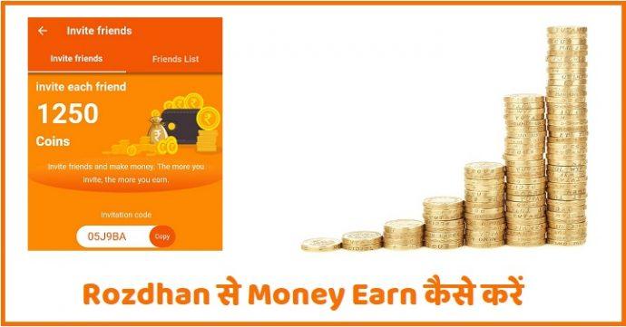 rozdhan से पैसे कमायें