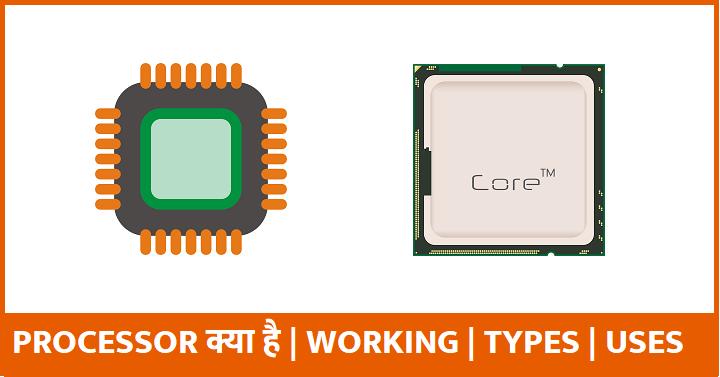 प्रोसेसर क्या होता है ?|| what is meaning of processor in hindi
