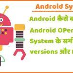 Google का Android कैसे बना । इसके सभी Versions