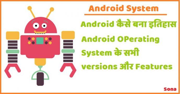 Android कैसे बना इतिहास , एंड्राइड ऑपरेटिंग सिस्टम के सभी Versions और features