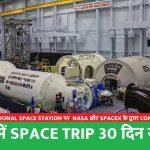 अंतरिक्ष में ISS ट्रिप 2020 NASA और SpaceX