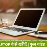 लैपटॉप कैसे खरीदें | गाइड