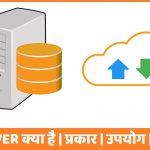 Webserver क्या है ? वर्किंग । प्रकार और उपयोग
