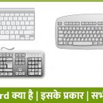 Computer keyboard in Hindi | एवं प्रकार