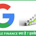 Google finance क्या है | इसके उपयोग
