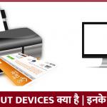 Output device क्या है ? इसके प्रकार