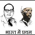 भारत के प्रथम   राजनीती