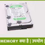 Cache Memory क्या है ? इसका उपयोग | प्रकार