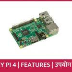 Raspberry Pi 4 क्या है | Features Detail | कीमत