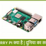 Raspberry Pi क्या है |  इसका उपयोग