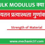 Bulk Modulus In Hindi । आयतन प्रत्यास्थता गुणांक क्या है