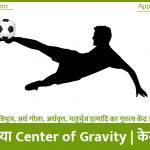 गुरुत्व केंद्र और केन्द्रक किसे कहते है : Applied Mechanics Notes In Hindi